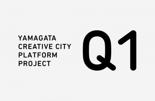 第2回 クリエイティブ会議「高齢化社会とテクノロジー」2019.12.4 / Q1プロジェクト