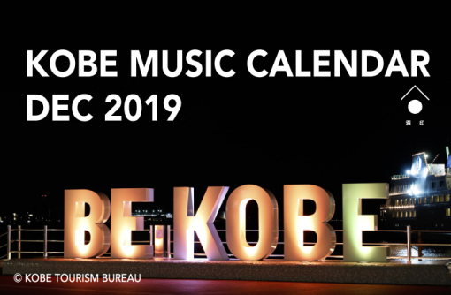 神戸音楽カレンダー 2019年12月