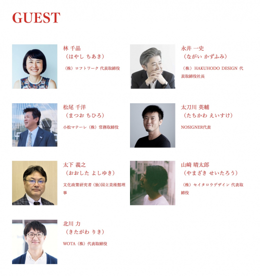 経営に、地域社会に、デザインが武器になる。/12月7日(土)8日(日) 「金沢デザイン会議」開催