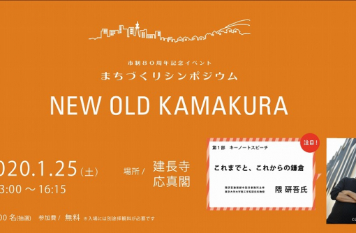 鎌倉市制80周年記念イベント まちづくりシンポジウム NEW OLD KAMAKURA ~伝統を守るため、革新に挑む~