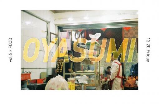 OYASUMI vol.6 魯肉飯/12.20 @GIGI COFFEE BAR