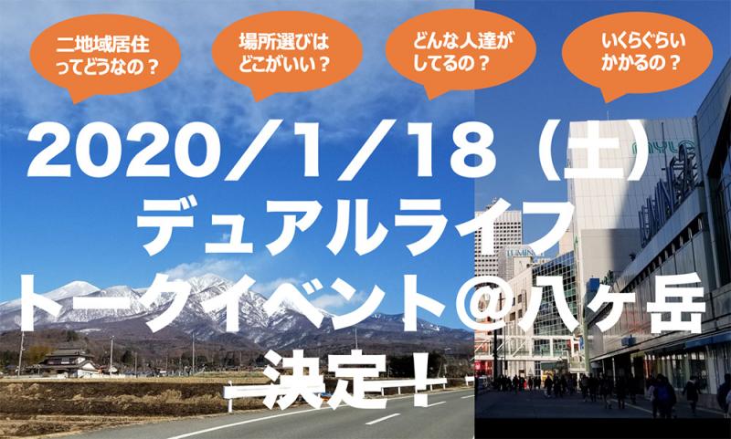 <南八ヶ岳>今年こそデュアルライフ! トークイベントやります 2020/1/18(土)@山梨県北杜市
