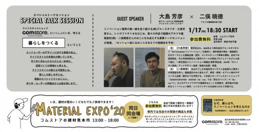 暮らしをつくる 大島芳彦 × 二俣暁徳 -special talk session-