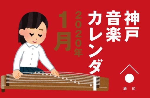 神戸音楽カレンダー 2020年1月