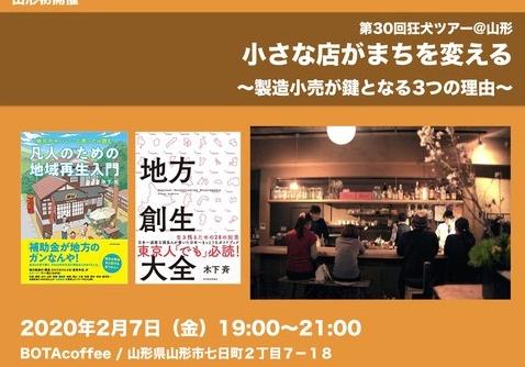 狂犬ツアー@山形「小さな店がまちを変える〜製造小売が鍵となる3つの理由〜」2月7日開催
