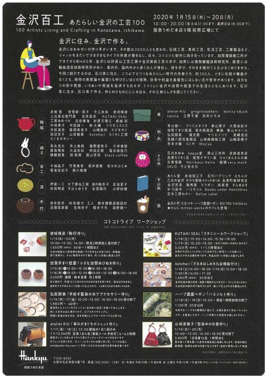 1/15-20「金沢百工 あたらしい金沢の工芸100」@阪急うめだ本店