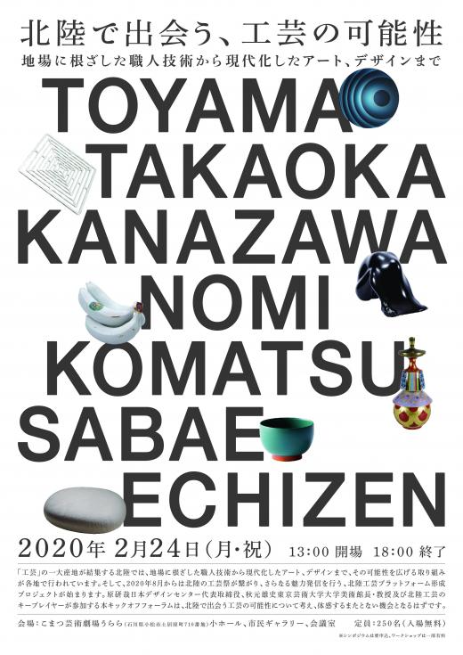 2/24(月・祝)「北陸で出会う、工芸の可能性~地場に根ざした職人技術から現代化したアート、デザインまで」