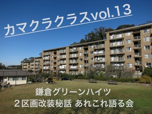 「カマクラクラスVol.13」2月2日(日)開催