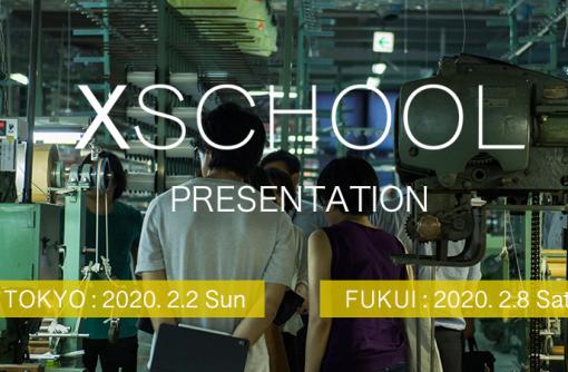 2/2 東京,2/8 福井 プロジェクト発表会開催!! 未来に問いを投げかける「XSCHOOL」