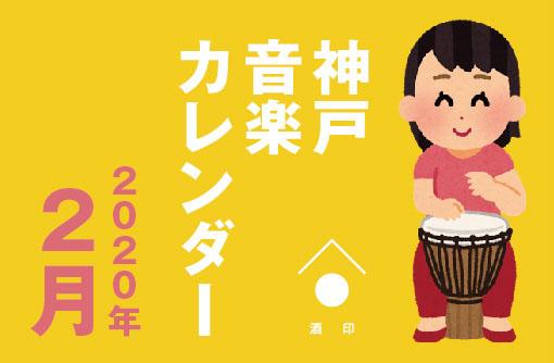 神戸音楽カレンダー 2020年2月
