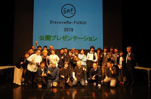 福井発、実践型まちづくり講座  DiscoveRe-FUKUI 2019」レポート