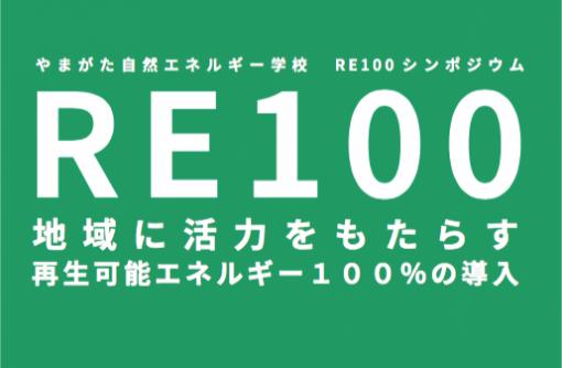 やまがた自然エネルギー学校RE100シンポジウム/2020.2.13 @ 東北芸術工科大学