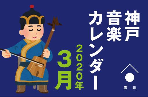 神戸音楽カレンダー 2020年3月
