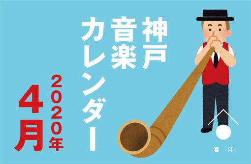 神戸音楽カレンダー 2020年4月