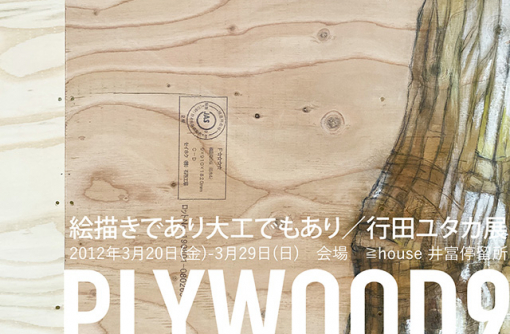 PLYWOOD9-行田ユタカ展