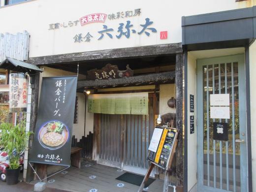 鎌倉のまちに元気を。広がる「#頑張ろう鎌倉」の輪
