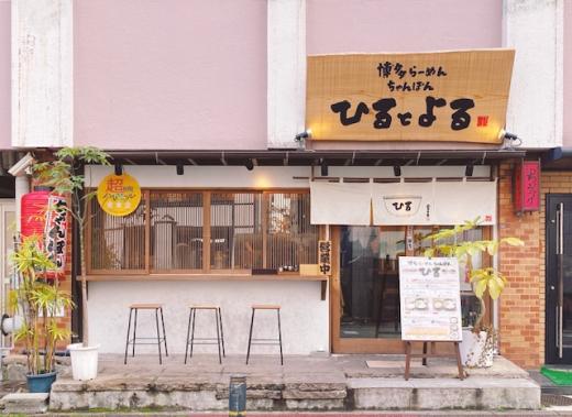 福岡ネオスタンダードラーメン酒場 「ひるとよる」