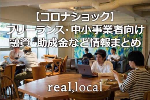 (4/8付)【コロナショック】フリーランス・中小事業者向け 融資・助成金など情報まとめ