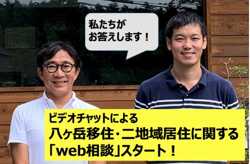 ビデオチャットによる 八ヶ岳移住・二地域居住に関する 「web相談」スタートします!