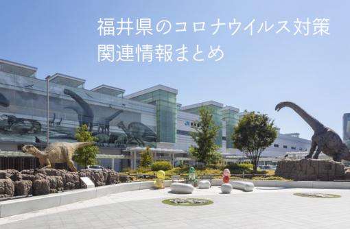 【随時更新】福井県のコロナウイルス対策関連情報まとめ
