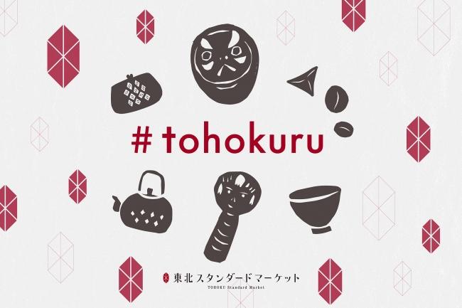 おうちに東北の品々が届く「トホクル」がスタート #tohokuru