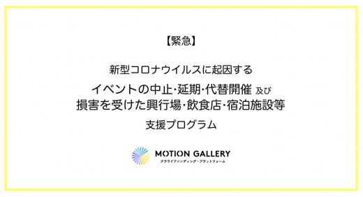 【参加店募集中!】「勝手に、かなざわ商興会」〜未来チケットで個人店を応援!〜