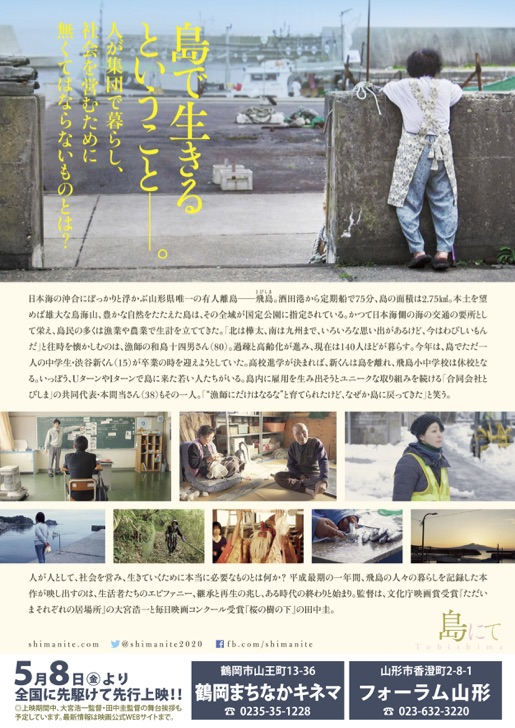 映画の街に暮らす(4) / 映画『島にて』を、まず自宅で観よう。「仮設の映画館」で!