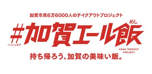 加賀市民6万6,000人のテイクアウトプロジェクト「#加賀エール飯」で地元飲食店を応援しよう!