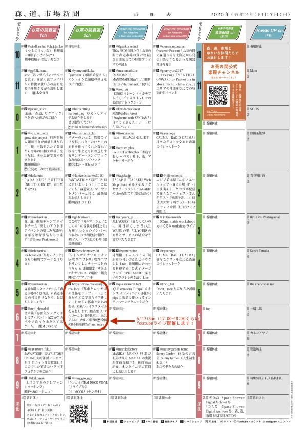 ★★終了しました★★ Youtube Live お茶の間森道市場2ch 「都市とローカルの関係性をアップデート」