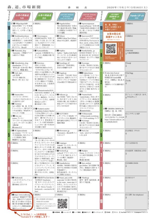 ★★終了しました★★ 5/16 22:00-Youtube Live お茶の間森道市場2ch   「東海道中サウ栗毛(仮)」