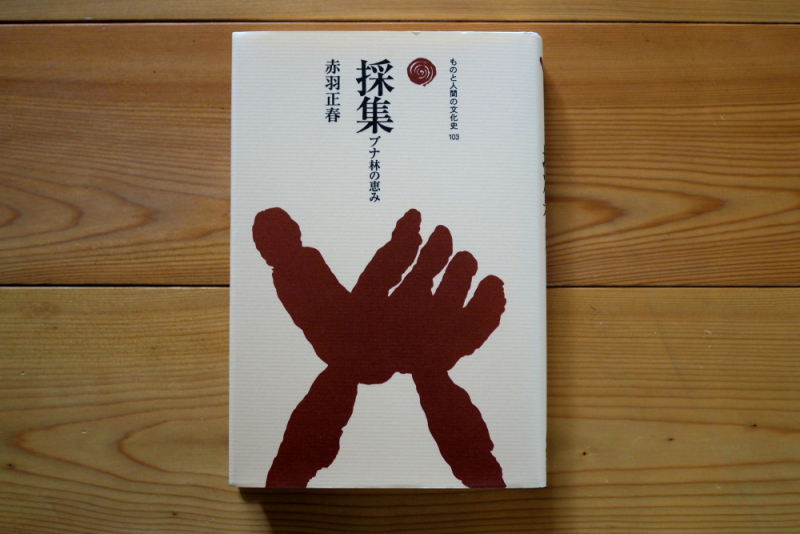 坂本大三郎の「山の書評」(1)