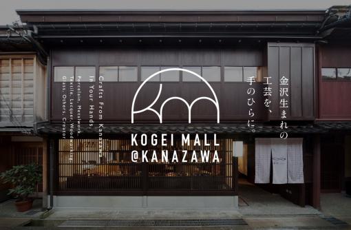 金沢の工芸のバーチャル商店街「KOGEI MALL@KANAZAWA」