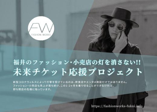 福井のファッション小売店の灯を消さない!! 未来チケット応援プロジェクト