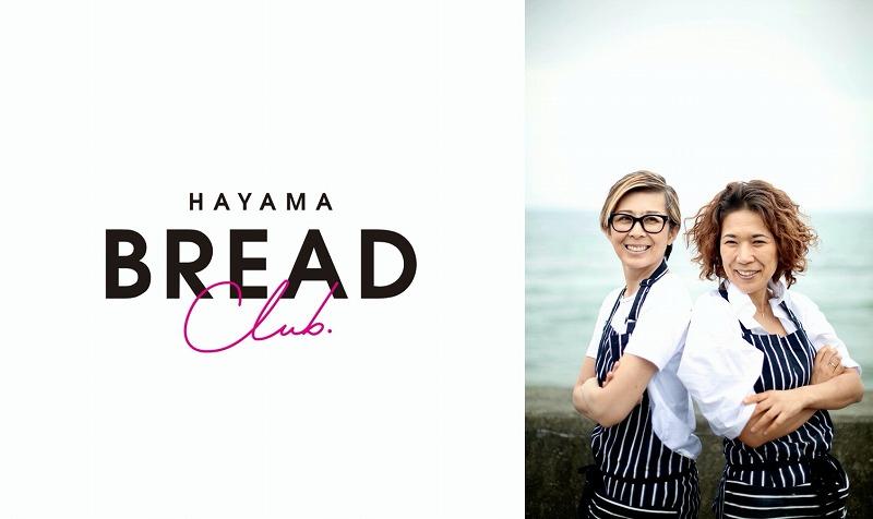 葉山の新たなコミュニティベース「HAYAMA BREAD Club(ハヤマ ブレッドクラブ)」