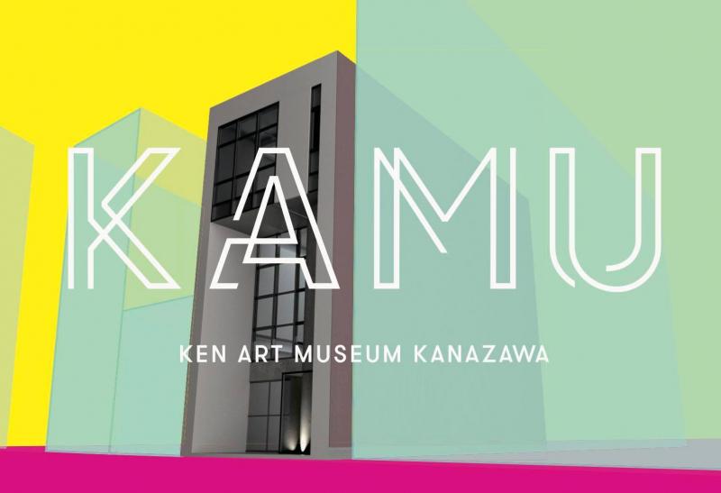 """アートが集う""""磁場""""をつくる。/私設美術館「KAMU kanazawa」館長・林田堅太郎さん"""