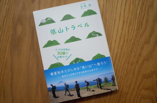 坂本大三郎の「山の書評」(2)