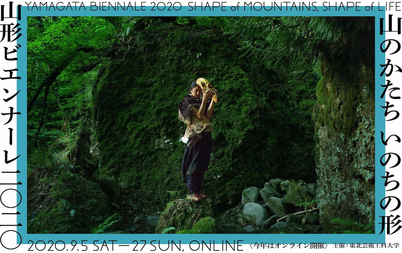 """テーマは""""いのち""""。「山形ビエンナーレ2020」9月にオンライン開催"""