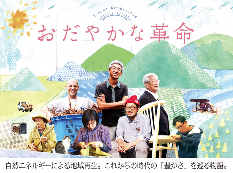 【オンラインイベント】映画「おだかやかな革命」上映会&トーク 8/16-17開催
