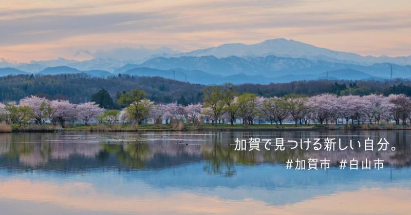 【9月12日(土)オンライン開催】「オンラインツアー・加賀で見つける新しい自分」