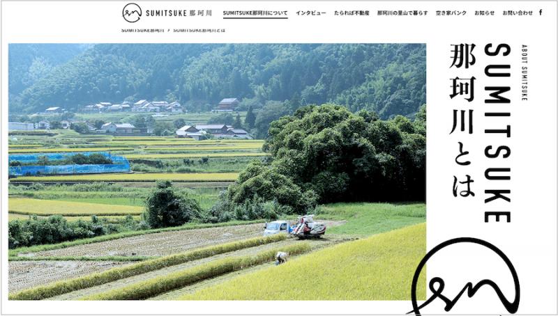 福岡で里山移住なら南畑へ!「移住交流促進センターSUMITSUKE」