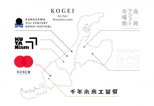 北陸3県7都市を工芸でつなぐ 初開催の『GO FOR KOGEI~北陸で出会う、工芸の可能性~』