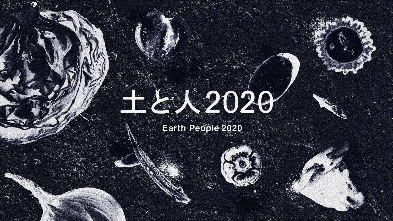 「山形ビエンナーレ2020」オンライン開催中/7つのプロジェクトとプログラム