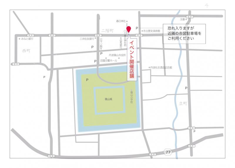 10/25 第2回・丹波篠山城下町にグルメバーガーショップがオープン!