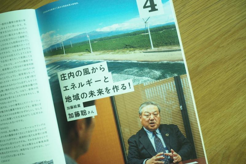 real local 連載「グリーンエネルギーフロンティア/再生可能エネルギーに取組む!」が冊子になりました