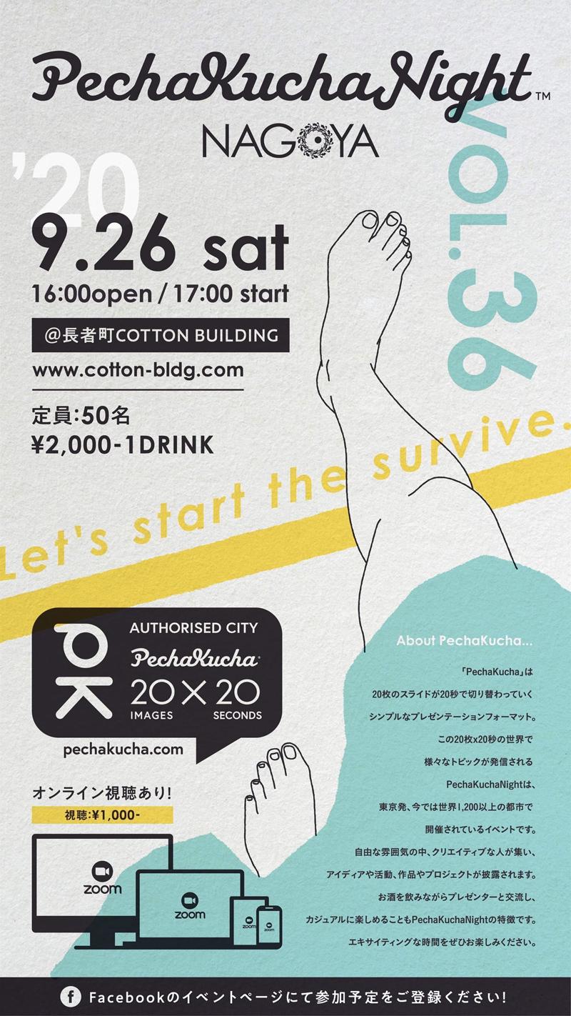 【名古屋】様々なクリエイターが集う「長者町コットンビル」始まる!