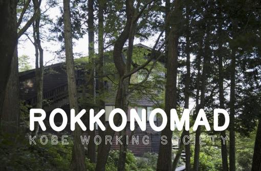 六甲山の森の中にワーカーズ・ベース「ROKKONOMAD」誕生予定!