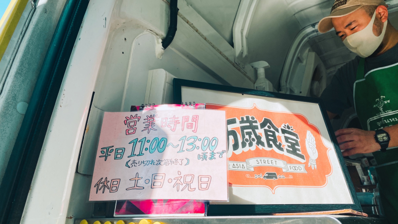【福岡ランチ部】万歳食堂 〜 アジア各国屋台飯 〜