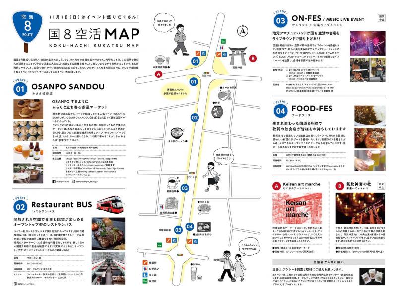 「ただの歩道」になるか、「まちづくりの舞台」になるか? ー国道8号線空間利活用イベント「KUKATSU」