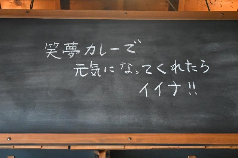 お客さんと一緒に笑いたい「笑夢カレー」芳賀航さん
