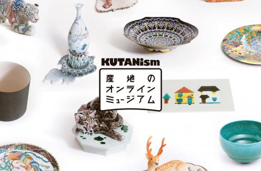 【10/24〜12/20 】九谷焼産地のオンラインミュージアム「KUTANism」開催!